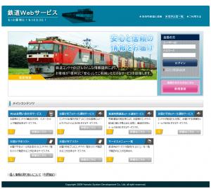 鉄道Webサービス