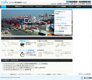 コンテナ物流情報サービス(Colins)