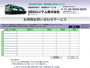 SBSロジテム「お荷物お問い合わせサービス」