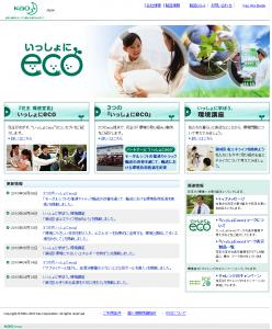 花王「いっしょにeco(エコ)」