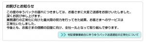 日本郵便のホームページに掲載された正常化宣言