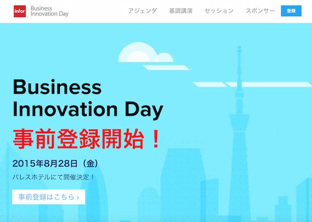開幕まで1か月 Infor Business Innovation Day 2015