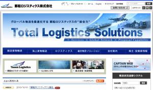 郵船ロジスティクスのウェブサイト