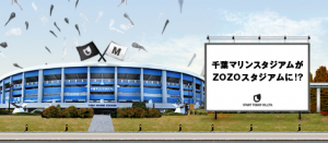 千葉マリンスタジアムの命名権獲得へ署名活動を開始
