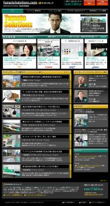 Yamato Solutionsのトップページ