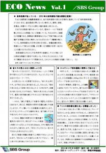 「ECO News」創刊号
