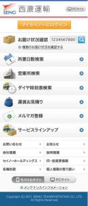 スマートフォン対応サイトのイメージ