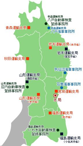 東北運輸局の関連施設