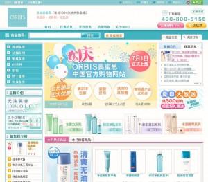 オルビスが開設した中国ECサイト