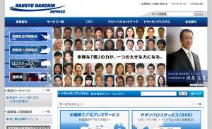 阪急阪神エクスプレスがHPを刷新
