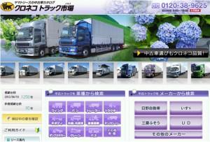 「クロネコトラック市場」のサイト画面