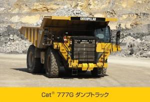 最大積載量95トンの新型ダンプトラック