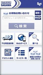 トップ画面のイメージ