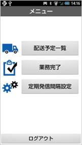 スマートフォン側のサービス画面