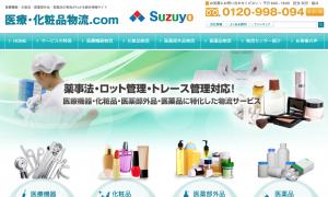 医療・化粧品物流.com
