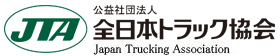 全日本トラック協会ロゴ