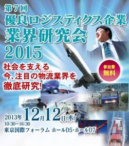 「第7回優良ロジスティクス企業・業界研究会 2015」ポスター