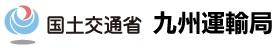 九州運輸局
