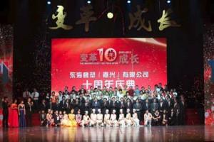 東海ゴム、中国の防振ゴム拠点で10周年式典
