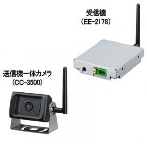 クラリオン、トラック向けデジタル無線カメラシステムを発売