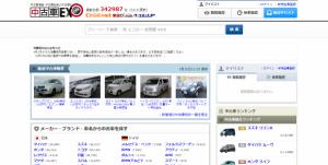 中古車EX、ガリバーの中古車提案サービスと提携