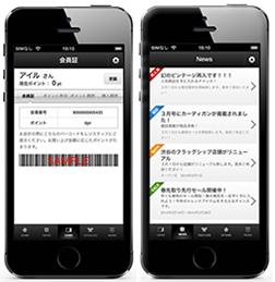 アイル、アパレル向けスマホ会員アプリを開発