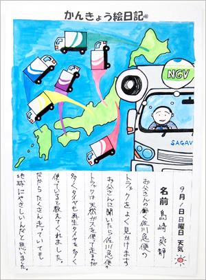 SGHD、「環境絵日記コンクール」を実施