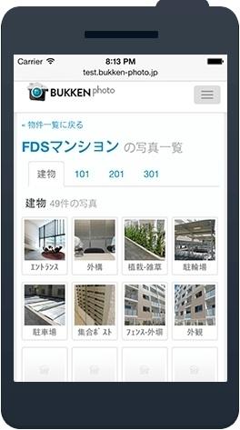 FDS、物件写真の撮影・管理アプリを刷新・無料に