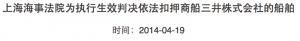 上海海事法院が商船三井の船舶差し押さえを発表