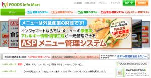インフォマート、Foods Info Martの発注店舗が5万店突破
