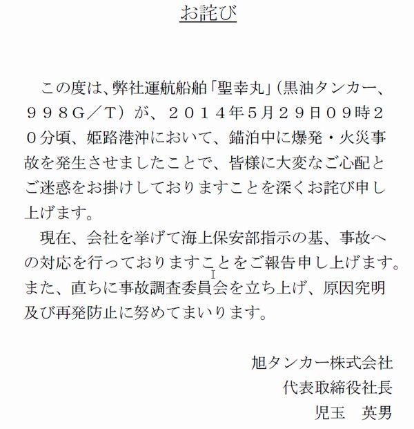 旭タンカー、姫路沖爆発炎上事故で謝罪、事故調立ち上げ