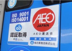 味の素物流、AEO運送者の認証を取得