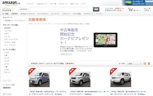 アマゾンが中古車販売の取扱開始、販売はネクステージ