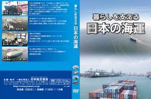 日本船主協会、海運紹介DVD「日本の海運」を発行