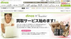 ディノス、ブランド品宅配買取サービスと連携