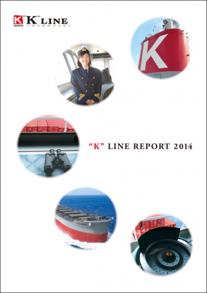川崎汽船、年次報告と社会・環境レポートを統合、和文版発行