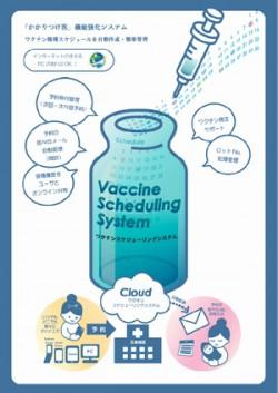 アルフレッサ、予防接種管理システムの新会社を設立01