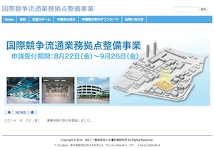 国交省、主要港周辺の物流拠点整備を支援