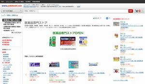 ヨドバシカメラ、医薬品のネット販売を開始