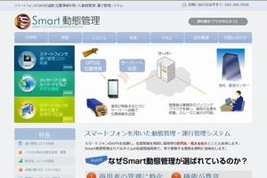リアルタイム動態管理が可能なスマートフォンアプリ