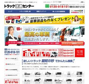 トラック流通センター、10周年記念キャンペーンを実施