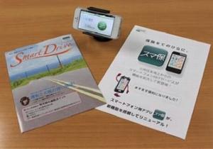 三井住友海上、交通安全イベントでスマホ車載キットなど配布