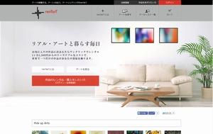 寺田倉庫、アート作品のレンタルサービス開始
