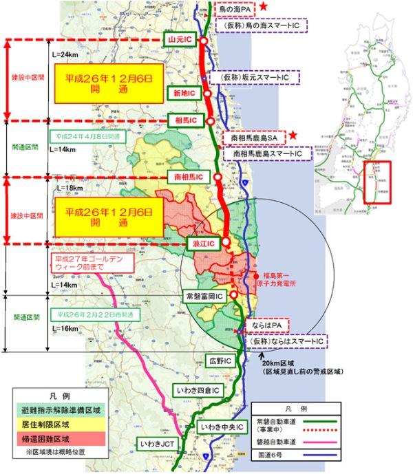常磐道、浪江IC-南相馬IC、相馬IC-山元ICが12月6日開通