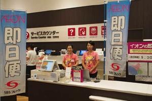 SBSフレック、イオンの買い物宅配便受託、千葉市全域カバー
