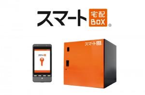 スマホアプリを鍵代わりに、「スマート宅配BOX」