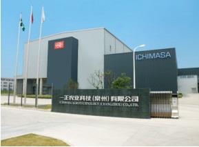 一正蒲鉾、中国現地法人が第1期工場を竣工