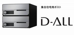 ナスタ、「ネット通販」向け大型郵便受箱を発売