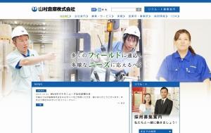 山村倉庫、ウェブサイトをリニューアル