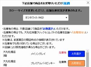 大丸松坂屋百貨店、ECサイトで在庫確認と「お取り置き」機能